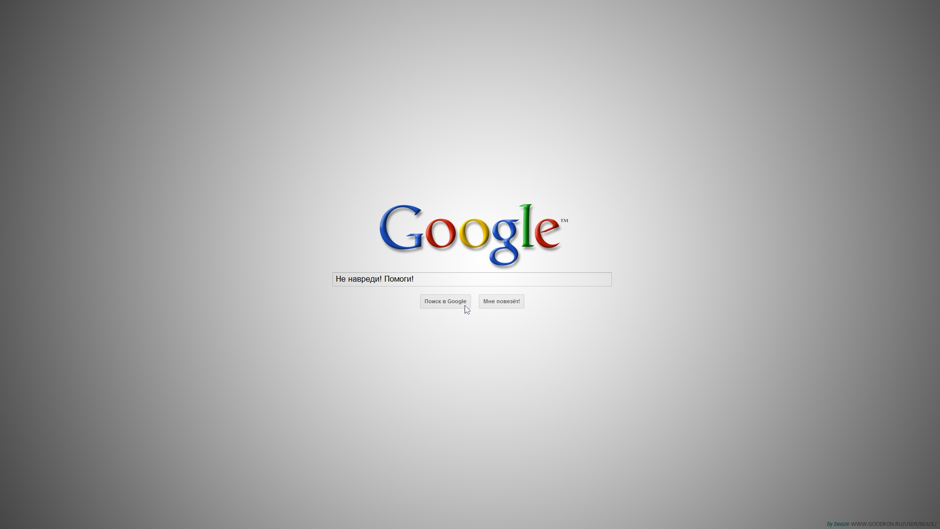 google search backgrounds