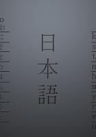 poster, japan, hiragana